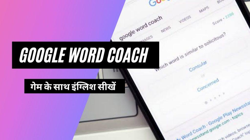Google Word Coach: Play a Word Fun Game, Quiz & Vocabulary Builder